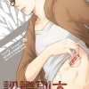 Daomubiji FanFiction : Certified True Copy :Xie Ziyang Anthology