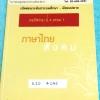 ►หนังสือประถม◄ KID 4245 GET หนังสือกวดวิชา คอร์สรวม ป.4 เทอม 1 วิชาภาษาไทย มีสรุปเนื้อหาสำคัญง่ายๆ มีโจทย์แบบฝึกหัดประจำบททุกบท มีสูตรลัด เทคนิคลัดการท่องจำ จดครบเกือบทั้งเล่ม จดละเอียด จดเป็นระเบียบเรียบร้อย