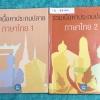 ►หนังสือประถมปลาย◄ TH 6744 ครูพี่หมุย Enconcept รวมเนื้อหาประถมปลาย วิชาภาษาไทยเล่ม 1+2 มีสรุปเนื้อหาวิชาภาษาไทยระดับชั้นประถมปลาย เนื้อหายากลึกถึงเตรียมตัวสอบเข้า ม.1 หนังสือใหม่เอี่ยม ไม่มีรอยขีดเขียน แบบฝึกหัดไม่มีเฉลย ในหนังสือมี Tips & Tricks เทคนิคล