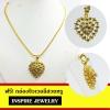 Inspire Jewelry ชุดเซ็ทจี้เพชรซีกรูปหัวใจ ขนาด 3x3 cm. พร้อมสร้อยคอทองลายบล็อกยาว 18 นิ้ว และกล่องกำมะหยี่ งานฝีมืออนุรักษ์ ทำยาก งานจิวเวลลี่ หุ้มเศษทองแท้ 100% ปราณีต งดงาม สวยหรู สำหรับใส่เอง มอบเป็นของขวัญ วันเกิด ปีใหม่ วาเลนไทน์