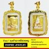 Inspire Jewelryจี้เสด็จพ่อรัชกาลที่ 5 ด้านหลังพระพุทธชินราช งานปราณีต ทำซาติน และ3กษัติรย์ กรอบทองตอกลาย ขนาด 2.3cm.x3cm.กรอบชุบเศษทองแท้ 100% เหมาะบูชาเองเป็นของขวัญของฝากปีใหม่ฉลองตำแหน่ง วันเกิด ของทีระลึก ของสะสม ฯ