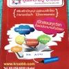 ►ครูอ๊อบ◄ MA A292 หนังสือเรียนพิเศษ วิชาคณิตศาสตร์ ป.6 Smart Test มีโจทย์ข้อสอบทั้งเล่ม เน้นฝึกทำโจทย์ข้อสอบ จดครบเกือบทั้งเล่ม จดละเอียด มีจดแสดงวิธีทำอย่างละเอียด หนังสือเล่มใหญ่