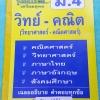 ►คู่มือสอบเรียนต่อเตรียมอุดม◄ อ.ถนัด หนังสือเตรียมสอบเข้า ม.4 ร.ร.เตรียมอุดม ครบ 5 วิชาหลัก สายวิทย์ คณิต มีครบทั้ง 5 วิชา คณิตศาสตร์ วิทยาศาสตร์ ภาษาไทย ภาษาอังกฤษ สังคมศึกษา มีเฉลยละเอียดมาก เฉลยครบทุกข้อ มีเขียนด้วยดินสอเล็กน้อย
