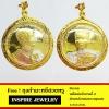 Inspire Jewelryจี้เสด็จพ่อรัชกาลที่ 5 ด้านหลังเสด็จเตี่ยกรมหลวงชุมพร เขตอุดมศักดิ์ งานปราณีต ทำซาติน และ3กษัติรย์ กรอบทองตอกลาย ขนาด 3.5cm.x3.5cm.กรอบชุบเศษทองแท้ 100% เหมาะบูชาเองเป็นของขวัญของฝากปีใหม่ฉลองตำแหน่ง วันเกิด ของทีระลึก ของสะสม ฯ