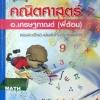 หนังสือยูเรก้า คณิตศาสตร์ Admission 1