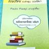 ►อ.ลำพูน◄ TH A782 คอร์สหลักภาษาไทย ม.ต้น เล่ม 1ปูพื้นสำหรับ ม.1 - ม.3 มีสรุปเนื้อหา สูตรลับเทคนิคลัด จุดสังเกตต่างๆที่ต้องระวังมากมาย อ่านแล้วนำไปใช้ได้เลย พร้อมแนวข้อสอบที่มักออกสอบบ่อยๆ และตัวอย่างข้อสอบเข้าเตรียม จดครบเกือบทั้งเล่ม จดละเอียด มีจดเน้นจ