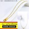 Inspire Jewelry สร้อยคอลายแบบร้านทอง สร้อย2 กษัติย์เม็ดอิตาลี ขนาด 3มิล งานทองไมครอน ชุบเศษทองคำแท้ ยาว 18นิ้ว พร้อมถุงกำมะหยี่