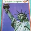 ►อ.ชัย สังคม◄ SO 4985 หนังสือกวดวิชา คอร์สเจาะใจสังคมเข้าเตรียมอุดม เนื้อหาตีพิมพ์สมบุรณ์ทั้งเล่ม มีตารางเปรียบเทียบเนื้อหาสาระต่างๆ มีจดเนื้อหาที่เรียนในห้องเรียนเพิ่มเติม แบบฝึกหัดมีจดเฉลยครบเกือบทุกข้อ ด้านหลังของหนังสือ อ.ชัย สรุปประเด็นสำคัญเป็นข้อๆ