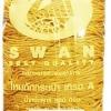 เชือกร่มดิ้นเงิน ตราหงส์ สวอน (ตราหงส์) 205 สีเหลืองทอง