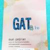 ►อ.ธเนศ◄ GAT 6174 หนังสือติวแกทภาษาไทย มีเทคนิคการทำแกท จุดที่ต้องระวัง วิธีการดู Key Word มีแบบฝึกหัด และเฉลยครบทุกข้อ มีจดเล็กน้อย