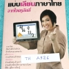 ►ครูลิลลี่◄ TH A526 แบบเลียนภาษาไทย จากใจครูลิลลี่ สรุปเนื้อหาภาษาไทย มีสูตรท่องจำเฉพาะของครูลิลลี่ จำง่าย ท่องจำแล้วเอาไปใช้สอบได้เลย เนื้อหาพิมพ์ครบถ้วนทั้งเล่ม ในหนังสือมีเขียนเล็กน้อย หนังสือหายากมาก ไม่มีตีพิมพ์เพิ่ม ขายราคาเกินปก