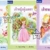 SB-030 หนังสือ เทพนิยายโลกใบเล็ก