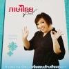 ►ครูลิลลี่◄ TU 3143 ติวเข้มภาษาไทย เก็งข้อสอบเข้าเตรียมอุดม จดครบทั้งเล่ม จดละเอียด มีเก็งข้อสอบที่ชอบออกสอบบ่อยๆ เน้นเนื้อหาสำคัญในการทำคะแนน ท้ายเล่มมีสรุปเนื้อหาของ อ.ลิลลี่ อ่านทบทวน เข้าใจง่าย