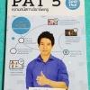 ►พี่หมุย◄ PAT 5224 หนังสือกวดวิชา PAT 5 ความถนัดทางวิชาชีพครู เนื้อหาเข้มข้น สรุปทุกเทคนิค และฝึกทำโจทย์จริงจากข้อสอบ PAT 5 จดเกินครึ่งเล่ม จดด้วยปากกาสีสวย