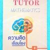 ►The Tutor◄ ความคิดเชื่อมโยง หนังสือกวดวิชาสอบ GAT มีสอนวิธีการทำแกทเชื่อมโยง ขั้นตอนการวิเคราะห์ใจความสำคัญ แนวข้อสอบพิชิตข้อสอบ GAT เชื่อมโยง มีโจทย์ฝึกฝนทักษะ และเฉลยครบทุกบทความด้านหลัง หนังสือใหม่เอี่ยม