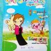 ►ครูสมศรี◄ ENG 6150 หนังสือเรียนพิเศษ วิชาภาษาอังกฤษโค้งสุดท้ายเข้าม.4 ร.ร.ดัง มีจดเล็กน้อย มีสรุปแกรมม่าภาษาอังกฤษเพื่อเตรียมตัวสอบเข้า ม.4