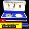 Inspire Jewelry ชุดของที่ระลึกเหรียญเทพชุมนุม แสนคาถา ล้านอาคมหลวงปู่ทวด รุ่นอุดมโภคทรัพย์ พิธีพุทธาภิเษก 3 วาระ ณ.พระอุโบสถ วัดจตุธาตุการาม พศ.2556 ขนาด 12x7x3cm.