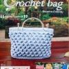 หนังสือ Crochet bag 1 โครเชต์กระเป๋าเชือกร่ม เล่ม 1