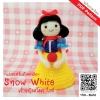 แพทเทิร์นตุ๊กตาถักสโนวไวท์ (Amigurumi Snow White Pattern)