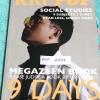 ►สังคมครูป๊อป◄ POP A522 หนังสือเรียนพิเศษเตรียมตัวสอบสังคมศึกษา 9 วิชาสามัญ และโอเน็ต Kru Pop Magazeen book 9 Days มีเทคนิคเด็ดๆ Trick & Tip เยอะมาก, มีเทคนิคการจับ Keyword เห็น Keyword แล้วตอบได้เลย , ครูป๊อปมีเน้นจุด Top Hit ที่มักปรากฎในข้อสอบ ในหนังสื