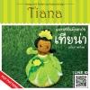 แพทเทิร์นตุ๊กตาถักเจ้าหญิงเทียน่า (Amigurumi Tiana Princess Pattern)