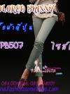 #ใหม่สีเทาเข็ม#SKINNYฮิตฮอตแฟชั่นเกาหลีเก๋สุดๆ PB507 ClassicSkinny กางเกงสกินนี่ Skinny ผ้ายืดเนื้อหนา ผ้านิ่ม รุ่นนี้ทรงสวยใส่สบาย สีเทา ไซส์L