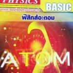แอพพลายฟิสิกส์◄ Basic ฟิสิกส์อะตอม