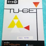 ►ครูพี่เอ็ง◄ ENG 9580 หนังสือกวดวิชาภาษาอังกฤษ BTS สอบ TU-GET เข้ามหาวิทยาลัยธรรมศาสตร์ , อินเตอร์ธรรมศาสตร์ จดครบเกือบทั้งเล่ม จดละเอียด มีเทคนิคการดูแกรมม่าหลักไวยากรณ์ของอาจารย์ มีเน้นจุดที่ชอบออกสอบ หลักการทำข้อสอบ และมีอธิบายภาพรวมข้อสอบในแต่ละ Part