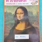 ►อ.ชัย สังคม◄ SO 9372 หัวใจสังคม ม.3 เล่มประวัติศาสตร์ จดครบเกือบทุกหน้า เนื้อหาตีพิมพ์สมบูรณ์ อ.ชัยสรุปเนื้อหาและประเด็นสำคัญๆ อ่านเข้าใจง่าย