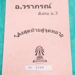 ►อ.วราภรณ์◄ SO 1359 หนังสือกวดวิชา อ.วราภรณ์ วิชาสังคม ม.3 โค้งสุดท้ายสู่จุดหมาย กวดเข้า ร.ร.เตรียมอุดมศึกษา มีสรุปเนื้อหา แบบฝึกหัด แนวข้อสอบ และวิธีเตรียมตัวอ่านวิชาสังคมก่อนเข้าสอบเตรียมอุดม เนื้อหาพิมพ์สมบูรณ์ แบบฝึกหัดมีจดเฉลยบางข้อ