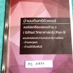 ►สอบเข้าม.1◄ M1 A836 บ้านบดินทร์ติวเตอร์ หนังสือกวดวิชา คอร์สเตรียมสอบเข้า ม.1 Gifted Plan B วิชาวิทยาศาสตร์ เล่มแบบทดสอบความถนัดทางการเรียนด้านเหตุผล ด้านมิติสัมพันธ์ มีสรุปเนื้อหาสำคัญสั้นๆกระชับเพื่อเตรียมตัวสอบเข้า ม.1 ร.ร.ดัง มีแบบทดสอบวิชาวิทยาศาสตร