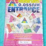 ►อ.อรรณพ◄ MA 3118 หนังสือกวดวิชาคณิตศาสตร์ ตะลุยโจทย์ Entrance เรื่องสรุปเนื้อหา มีจดครบเกือบทั้งเล่ม ในหนังสือมีสรุปสูตรสำคัญ ขั้นตอนการใช้สูตร หลักการใช้สูตร แนวโจทย์ #กฎสำคัญ #มีเน้นจุดที่ต้องจำดีๆ #จุดที่ออกสอบบ่อย เนื้อหาตีพิมพ์ครบถ้วนทั้งเล่ม