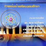หนังสือกวดวิชา GSC คณิตศาสตร์ กวดเข้มเข้าเตรียมอุดมศึกษา พร้อมเฉลย