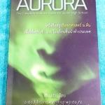 ►หนังสือรุ่นพี่เตรียมอุดม◄ Aurora หนังสือสรุปวิทยาศาสตร์ ม.ต้น เพื่อใช้สอบเข้า ม.4 ร.ร.ชั้นนำทั่วประเทศ สรุปเนื้อหาวิทย์ครบทุกวิชาชีวะ ฟิสิกส์ เคมี วิทย์กายภาพ มี GS Point เทคนิคการจำลัดสอดแทรกตามหน้าต่างๆ มีข้อสอบทบทวนทุกวิชา พร้อมเฉลย+เฉลยละเอียด รูปเล่
