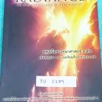 ►สอบเข้า ม.4◄ TU 5289 Radiance หนังสือสรุปเนื้อหาวิชาวิทยาศาสตร์ ม.ต้น เพื่อสอบเข้า ม.4 ร.ร.ชั้นนำทั่วประเทศ มีสรุปเนื้อหา แบบฝึกหัดเพิ่มพูนประสบการณ์ และเฉลยอย่างละเอียดครบทุกข้อ ในหนังสือมีเขียนด้วยปากกาและดินสอหลายหน้า หนังสือขายเกินราคาปก