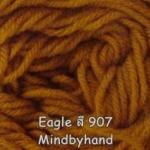 ไหมพรม Eagle กลุ่มใหญ่ สีพื้น รหัสสี 907