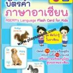 SB-010 บัตรคำภาษาอาเซียน