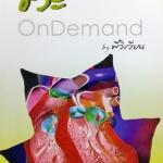 หนังสือชีวะออนดีมานด์ By พี่วิเวียน เรื่องระบบหมุนเวียนเลือดและระบบน้ำเหลือง