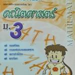 หนังสือกวดวิชาเดอะเบรน คณิตศาสตร์ ม.3