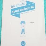 ►สอบเข้าเตรียมอุดม◄ TU 7815 พี่หมุยเอ็นคอนเสป โค้งสุดท้าย สอบเข้าเตรียม ปี 60 วิชาภาษาไทย สังคม มีจดเฉลยครบทุกข้อทั้ง 2 วิชา หนังสือมีขนาด 18.3*25.7*0.4 ซม.