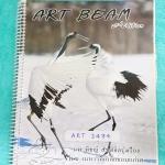 ►หมอพิชญ์ ไบโอบีม◄ ART 1484 Art Beam 2nd Edition อาร์ทบีมหมอพิชญ์เวอร์ชั่นใหม่ ปี 2558 สรุปชีววิทยาทั้งหมด ครบทุกบททุกเรื่อง พิมพ์สีสวยงามทั้งเล่ม จดด้วยดินสอและปากกาสีสวยงาม จดครบทั้งเล่ม จดละเอียด หนังสือใส่ปกสันเกลียว เปิดอ่านง่าย