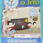 ►สอบเข้า ม.1 ห้องเด็ก Gifted◄ MA 6580 อ.โต้ง คณิตศาสตร์ เตรียมสอบเข้า ม.1 จดครบเกือบทั้งเล่ม จดละเอียดด้วยดินสอ แสดงวิธีทำอย่างละเอียด หนังสือเล่มใหญ่