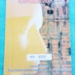 ►แข่งขันคณิตศาสตร์◄ MA 6127 หนังสือแนวคิดของข้อสอบแข่งขันคณิตศาสตร์ โดยโครงการพัฒนาอัจฉริยภาพทางวิทยาศาสตร์และคณิตศาสตร์ ชั้น ป.6 พ.ศ. 2545 ในหนังสือมีข้อสอบแข่งขันคณิตศาสตร์ พร้อมเฉลยคำตอบ วิธีทำอย่างละเอียดครบทุกข้อ มีรอยเขียนเล็กน้อย หนังสือเล่มหนาใหญ่
