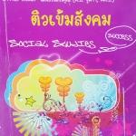 หนังสือเรียน สังคม อ.เบียร์ ติวเข้มสังคม สรุปสังคม ม.ต้น เล่ม 1 สาระภูมิศาสตร์ และศาสนาสากล