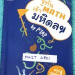 ►สอบเข้ามหิดล◄ MWIT A801 หนังสือเรียนพิเศษ พี่แท็ป A Level รู้ทัน MATH เข้ามหิดล ในหนังสือมีเนื้อหา โจทย์แบบฝึกหัด และสรุปสูตรวิชาคณิตศาสตร์ เพื่อสอบเข้า ร.ร.มหิดลวิทยานุสรณ์ โดยเฉพาะ มีจุดที่ควรจำ ข้อควรระวัง และมีเทคนิคลัดเยอะมาก มีเนื้อหาในเรื่องต่างๆด