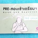 ►ครูพี่แนน Enconcept◄ TRI 13307 คอร์ส Pre-สอบเข้าเตรียม