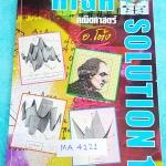 ►อ.โต้ง◄ MA 4121 คณิตศาสตร์ High solution 1 พื้นที่ปริมาตร สมการกำลังสองและพาราโบลา ปีทากอรัส เรขาคณิต โจทย์สมการ อสมการ ตรีโกณมิติ การแปรผัน จดครบเกือบทั้งเล่ม ลายมือน้องผู้หญิง จดเรียบร้อยเป็นระเบียบ จดละเอียด ตั้งใจเรียน มีแนวโจทย์ของโรงเรียน #เตรียม