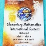 ►หนังสือเรียนประถม◄ MA 5342 หนังสือรวมข้อสอบแข่งขันคณิตศาสตร์ ระดับชั้นประถมศึกษานานาชาติ ครั้งที่ 1-8 ปี 2546-2553 ทั้งหมด 200 ข้อ มีสรุปเนื้อหาที่ใช้ในการสอบ ,แนวคิดในการทำโจทย์ โจทย์ทุกข้อมีเฉลยละเอียดครบทุกข้อ มีแนวคิดในการทำโจทย์ บางข้อเฉลยละเอียดยาว