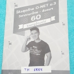 ►ครูพี่หมอโอ๋◄ TH 6888 โค้งสุดท้าย โอเน็ตม.3 วิชาไทย สังคมปี 60 เป็นโจทย์ล้วนทั้ง 2 วิชา มีจดเฉลยข้างๆครบทุกข้อ หนังสือบางไม่หนา