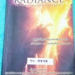 ►สอบเข้า ม.4◄ TU 9878 Radiance หนังสือสรุปเนื้อหาวิชาวิทยาศาสตร์ ม.ต้น เพื่อสอบเข้า ม.4 ร.ร.ชั้นนำทั่วประเทศ มีสรุปเนื้อหา แบบฝึกหัดเพิ่มพูนประสบการณ์ และเฉลยอย่างละเอียดครบทุกข้อ